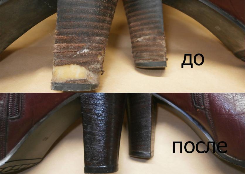 Ремонт мужской обуви набоек