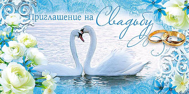 Пригласительные открытки нам свадьбу 582