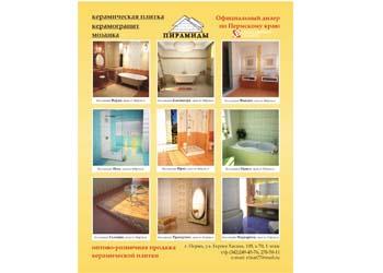 Пермь строительные материалы продажа оптом песок 8736 2014 купить